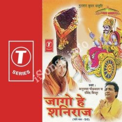 Jago He Shaniraaj Songs Free Download (Jago He Shaniraaj Movie Songs)