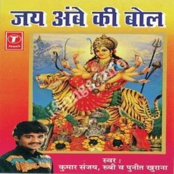 Jai Ambe Ki Bol Songs Free Download (Jai Ambe Ki Bol Movie Songs)