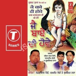 Jai Babe Di Hove Songs Free Download (Jai Babe Di Hove Movie Songs)
