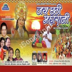 Jai Chhathi Maharani Songs Free Download (Jai Chhathi Maharani Movie Songs)