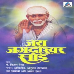Jai Jagadishwar Sai Songs Free Download (Jai Jagadishwar Sai Movie Songs)