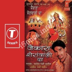 Jaikara Sheranwali Da Songs Free Download (Jaikara Sheranwali Da Movie Songs)