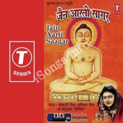 Jain Aarti Saagar Songs Free Download (Jain Aarti Saagar Movie Songs)