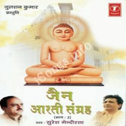 Jain Aarti Sangrah (Vol 2) Songs Free Download (Jain Aarti Sangrah (Vol 2) Movie Songs)