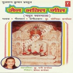 Jain Bhakti Geet Songs Free Download (Jain Bhakti Geet Movie Songs)