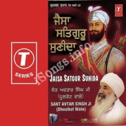 Jaisa Satgur Sunida Songs Free Download (Jaisa Satgur Sunida Movie Songs)