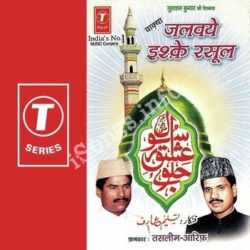 Jalwaye Ishqe Rasool Songs Free Download (Jalwaye Ishqe Rasool Movie Songs)