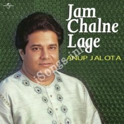 Jam Chalne Lage Songs Free Download (Jam Chalne Lage Movie Songs)