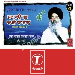 Jan Ko Prabh Apne Ka Taan (Vol. 4) Songs Free Download (Jan Ko Prabh Apne Ka Taan (Vol. 4) Movie Songs)