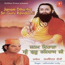 Janam Dihada Da Shri Guru Ravidas Ji Songs Free Download (Janam Dihada Da Shri Guru Ravidas Ji Movie Songs)