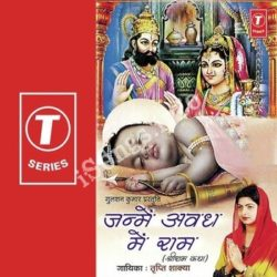 Janmein Avadh Mein Ram Songs Free Download (Janmein Avadh Mein Ram Movie Songs)
