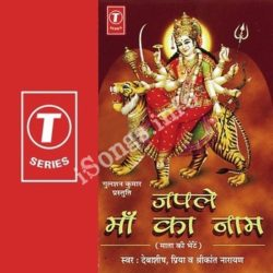 Japle Maa Ka Naam Songs Free Download (Japle Maa Ka Naam Movie Songs)