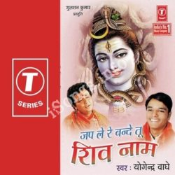 Japle Re Bande Tu Shiv Naam Songs Free Download (Japle Re Bande Tu Shiv Naam Movie Songs)