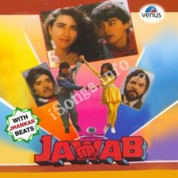 Jawab - With Jhankar Beats Songs Free Download (Jawab – With Jhankar Beats Movie Songs)