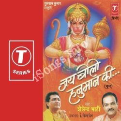 Jay Bolo Hanuman Ki Dhun Songs Free Download (Jay Bolo Hanuman Ki Dhun Movie Songs)