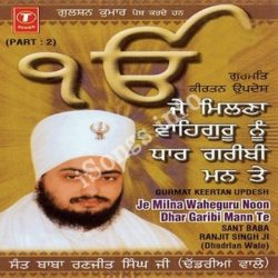 Je Milna Waheguru Noo Dhaar Garibi Mann Te (Part 2) Songs Free Download (Je Milna Waheguru Noo Dhaar Garibi Mann Te (Part 2) Movie Songs)