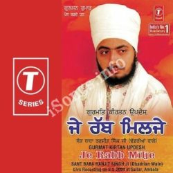 Je Rabb Milje Songs Free Download (Je Rabb Milje Movie Songs)