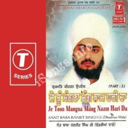 Je Toon Mangna Mang Naam Hari (Part 2) Songs Free Download (Je Toon Mangna Mang Naam Hari (Part 2) Movie Songs)