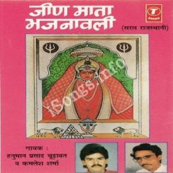 Jeen Mata Bhajanawali Songs Free Download (Jeen Mata Bhajanawali Movie Songs)