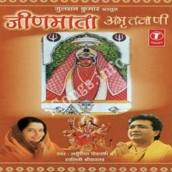 Jeenmata Amritwani Songs Free Download (Jeenmata Amritwani Movie Songs)