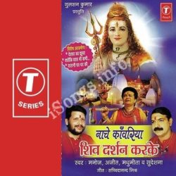 Nache Kanwariya Shiv Darshan Karke Songs Free Download (Nache Kanwariya Shiv Darshan Karke Movie Songs)