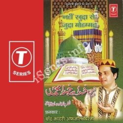 Nahin Khuda Se Juda Mohammad Songs Free Download (Nahin Khuda Se Juda Mohammad Movie Songs)
