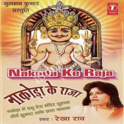Nakoda Ke Raja Songs Free Download (Nakoda Ke Raja Movie Songs)