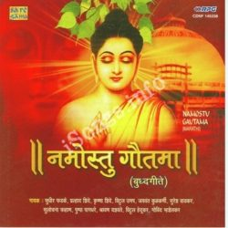 Namostu Gautama - Buddha Geete Compilation Songs (Namostu Gautama – Buddha Geete Compilation Movie Songs)