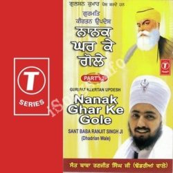 Nanak Ghar Ke Gole (Part 2) Songs Free Download (Nanak Ghar Ke Gole (Part 2) Movie Songs)