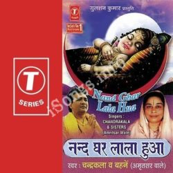 Nand Ghar Lala Hua Songs Free Download (Nand Ghar Lala Hua Movie Songs)