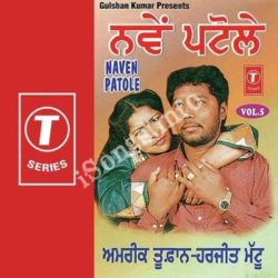 Naven Patole (Vol. 5) Songs Free Download (Naven Patole (Vol. 5) Movie Songs)