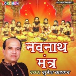 Navnath Mantra Songs Free Download (Navnath Mantra Movie Songs)