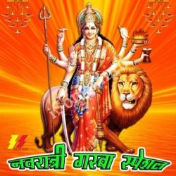 Navratri Garba Special Songs Free Download (Navratri Garba Special Movie Songs)