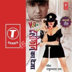 Number Telephone Ka Deja Songs Free Download (Number Telephone Ka Deja Movie Songs)