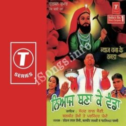 Nyaaj Bana Ke Vanda Songs Free Download (Nyaaj Bana Ke Vanda Movie Songs)