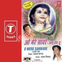 O Mere Sanware-I Love You Songs Free Download (O Mere Sanware-I Love You Movie Songs)