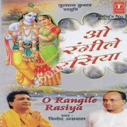 O Rangile Rasiya Songs Free Download (O Rangile Rasiya Movie Songs)
