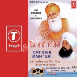Oat Gahi Main Teri (Vol. 6) Songs Free Download (Oat Gahi Main Teri (Vol. 6) Movie Songs)