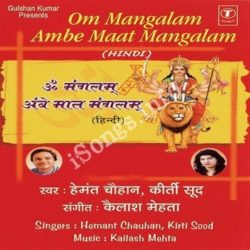 Om Mangalam Ambe Maat Mangalam Songs Free Download (Om Mangalam Ambe Maat Mangalam Movie Songs)