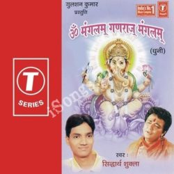 Om Mangalam Ganraj Mangalam Songs Free Download (Om Mangalam Ganraj Mangalam Movie Songs)