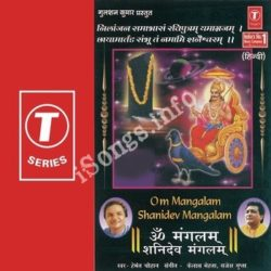 Om Mangalam Shanidev Mangalam Songs Free Download (Om Mangalam Shanidev Mangalam Movie Songs)