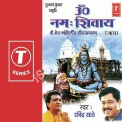 Om Namah Shivaye Shri Shetre Jyotirling Ondabnath Jaap Songs (Om Namah Shivaye Shri Shetre Jyotirling Ondabnath Jaap Movie Songs)