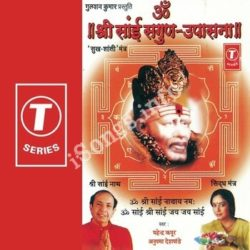 Om Shree Sai Sagun-Upasana Songs Free Download (Om Shree Sai Sagun-Upasana Movie Songs)
