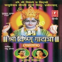 Om Shri Vishnu Gayatri Mahamantra Songs Free Download (Om Shri Vishnu Gayatri Mahamantra Movie Songs)
