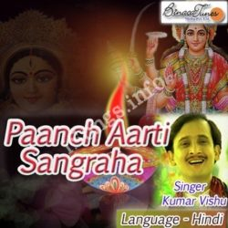 Paanch Aarti Sangraha Songs Free Download (Paanch Aarti Sangraha Movie Songs)