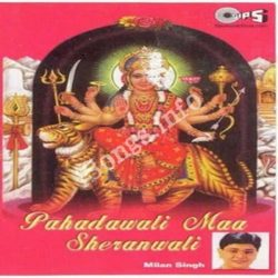 Pahadawali Maa Sheranwali Vol 1 Songs Free Download (Pahadawali Maa Sheranwali Vol 1 Movie Songs)