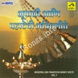 Pahatechi Bhakti Geeten Vol 2 Songs Free Download (Pahatechi Bhakti Geeten Vol 2 Movie Songs)