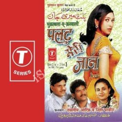 Palat Meri Jaan Songs Free Download (Palat Meri Jaan Movie Songs)
