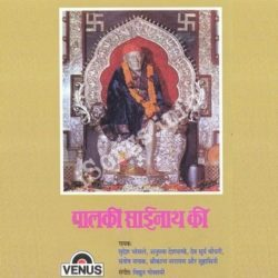 Palki Sainath Ki Songs Free Download (Palki Sainath Ki Movie Songs)
