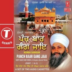 Panch Baar Gang Jaai Part 2 Songs Free Download (Panch Baar Gang Jaai Part 2 Movie Songs)